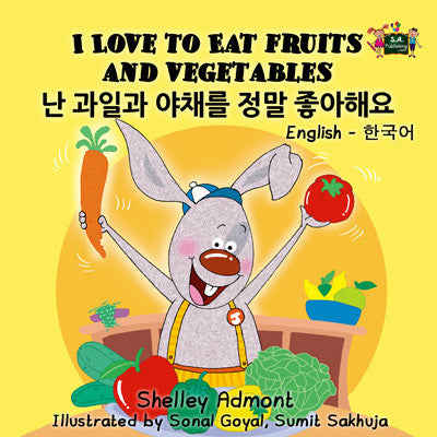 English-Korean-Bilingual-kids-books-I-Love-to-Eat-Fruits-and-Vegetables-KidKiddos-Shelley-Admont-cover