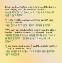 English-Korean-Bilingual-kids-books-I-Love-to-Eat-Fruits-and-Vegetables-KidKiddos-Shelley-Admont-page1