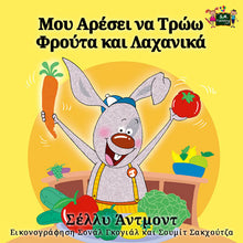I-Love-to-Eat-Fruits-and-Vegetables-Greek-language-kids-book-Shelley-Admont-cover