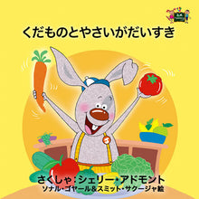 Japanese-language-kids-book-I-Love-to-Eat-Fruits-and-Vegetables-Shelley-Admont-cover