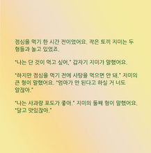 Korean-language-kids-bunnies-book-I-Love-to-Eat-Fruits-and-Vegetables-Shelley-Admont-page1