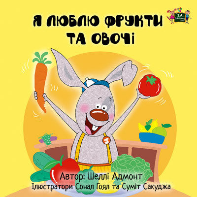 Ukrainian-language-children's-bedtime-story-I-Love-to-Eat-Fruits-and-Vegetables-KidKiddos-Books-cover