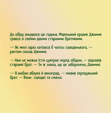 Ukrainian-language-children's-bedtime-story-I-Love-to-Eat-Fruits-and-Vegetables-KidKiddos-Books-page1