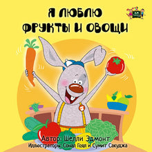 I-Love-to-Eat-Fruits-and-Vegetables-ussian-language-kids-book-Shelley-Admont-cover