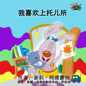 Chinese-Mandarin-kids-bedtime-story-I-Love-to-Go-to-Daycare-cover