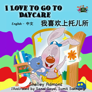 English-Chinese-Mandarin-Bilingual-chidlrens-book-I-Love-to-Go-to-Daycare-cover