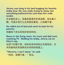 English-Chinese-Mandarin-Bilingual-chidlrens-book-I-Love-to-Go-to-Daycare-page1