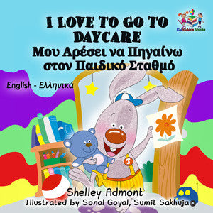 English-Greek-Bilingual-chidlrens-book-I-Love-to-Go-to-Daycare-cover