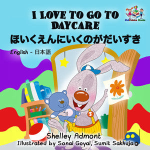 English-Japanese-Bilingual-kids-story-I-Love-to-Go-to-Daycare-cover