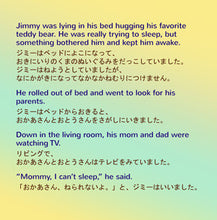 English-Japanese-Bilingual-kids-story-I-Love-to-Go-to-Daycare-page1