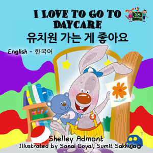 English-Korean-Bilingual-book-for-kids-I-Love-to-Go-to-Daycare-cover