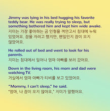 English-Korean-Bilingual-book-for-kids-I-Love-to-Go-to-Daycare-page1