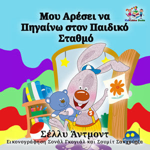 Greek-language-chidlrens-bedtime-story-I-Love-to-Go-to-Daycare-cover