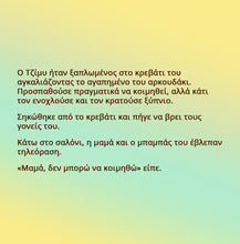 Greek-language-chidlrens-bedtime-story-I-Love-to-Go-to-Daycare-page1