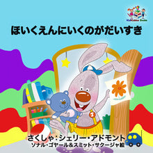 Japanese-language-chidlrens-bedtime-story-I-Love-to-Go-to-Daycare-cover