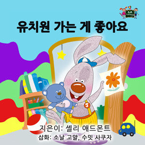 Korean-language-chidlrens-bedtime-story-I-Love-to-Go-to-Daycare-cover