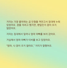 Korean-language-chidlrens-bedtime-story-I-Love-to-Go-to-Daycare-page1