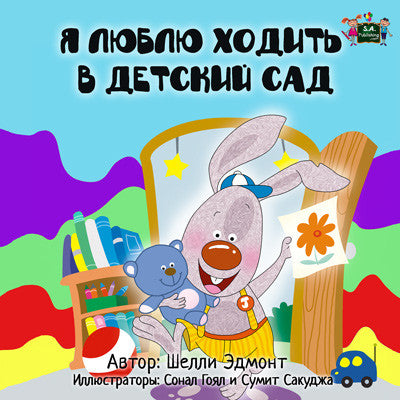 Russian-Language-kids-bedtime-story-I-Love-to-Go-to-Daycare-cover