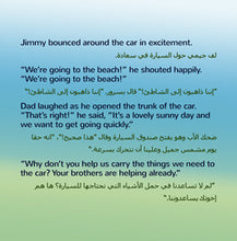 Bilingual-English-Arabic-children's-book-I-Love-to-Help-Shelley-Admont-page1