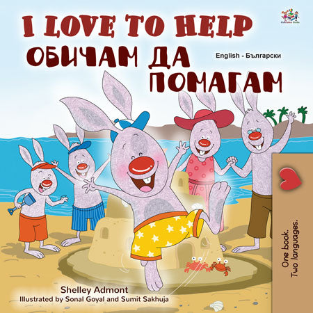 I-Love-to-Help-Bilingual-English-Bulgarian-children-story-Shelley-Admont-cover