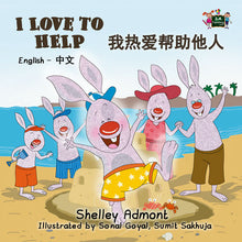 Bilingual-English-Chinese-Mandarin-children's-book-I-Love-to-Help-Shelley-Admont-cover