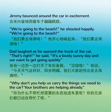 Bilingual-English-Chinese-Mandarin-children's-book-I-Love-to-Help-Shelley-Admont-page1