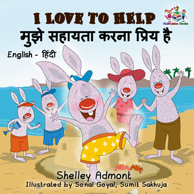I-Love-to-Help-Bilingual-English-Hindi-children-story-Shelley-Admont-cover