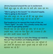 I-Love-to-Help-Bilingual-English-Hindi-children-story-Shelley-Admont-page1