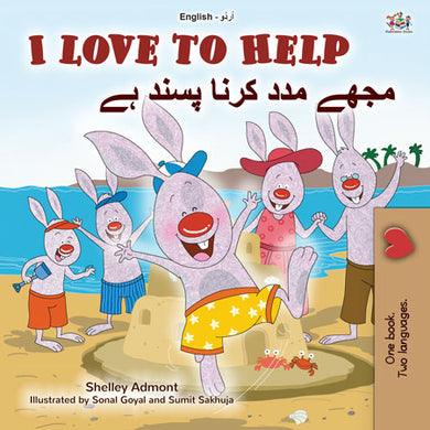 I-Love-to-Help-Bilingual-English-Urdu-children-story-Shelley-Admont-cover