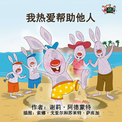 Chinese-Mandarin-language-kids-bedtime-story-I-Love-to-Help-Shelley-Admont-cover