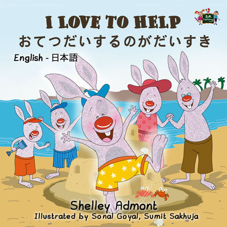 I Love to Help (English Japanese Bilingual Book for Kids)