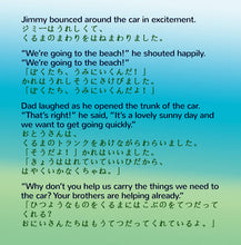 I-Love-to-Help-English-Japanese-Bilingual-children-bedtime-story-Shelley-Admont-page1