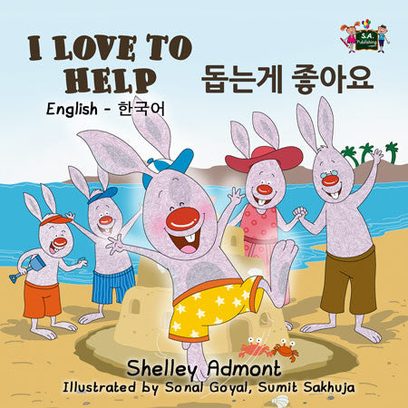 I-Love-to-Help-English-Korean-Bilingual-bedtime-story-for-kids-Shelley-Admont-cover