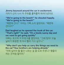 I-Love-to-Help-English-Korean-Bilingual-bedtime-story-for-kids-Shelley-Admont-page1