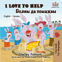 English-Serbian-Cyrillic-Bilingual-bedtime-story-for-kids-I-Love-to-Help-Shelley-Admont-cover