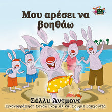 Greek-Language-children's-picture-book-I-Love-to-Help-Shelley-Admont-cover