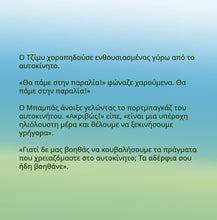 Greek-Language-children's-picture-book-I-Love-to-Help-Shelley-Admont-page1