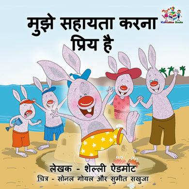 I-Love-to-Help-Hindi-Language-children's-picture-book-Shelley-Admont-cover