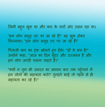 I-Love-to-Help-Hindi-Language-children's-picture-book-Shelley-Admont-page1