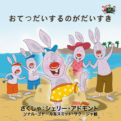 Japanese-language-children-picture-book-I-Love-to-Help-cover