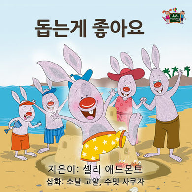 Korean-children's-picture-book-I-Love-to-Help-Shelley-Admont-cover