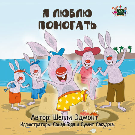 I-Love-to-Help-Russian-language-children-bunnies-book-Shelley-Admont-cover