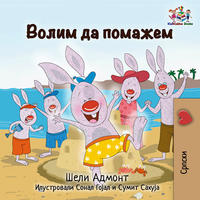 Serbian-Cyrillic-language-children-picture-book-Shelley-Admont-I-Love-to-Help-cover
