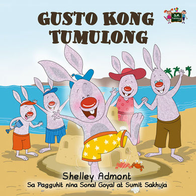 I-Love-to-Help-Shelley-Admont-Tagalog-Filipino-language-children's-picture-book-cover