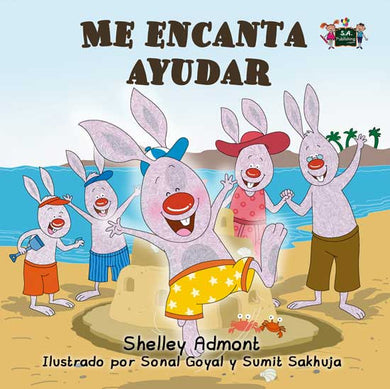I-Love-to-Help-Spanish-childrens-book-Shelley-Admont-KidKiddos-cover