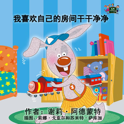 I-Love-to-Keep-My-Room-Clean-Chinese-Bedtime-Story-for-kids-about-bunnies-cover