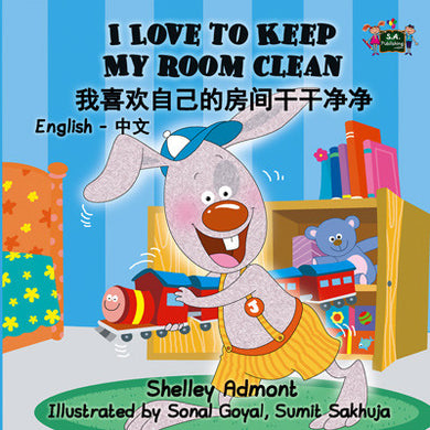 I-Love-to-Keep-My-Room-Clean-English-Chinese-Bilingual-Bedtime-Story-for-kids-cover