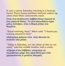 English-Greek-Bilingual-Bedtime-Story-for-kids-I-Love-to-Keep-My-Room-Clean-page1