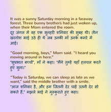 I-Love-to-Keep-My-Room-Clean-English-Hindi-Bilingual-Bedtime-Story-for-kids-page1