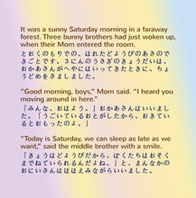 English-Japanese-Bilingual-Bedtime-Story-for-kids-I-Love-to-Keep-My-Room-Clean-page1